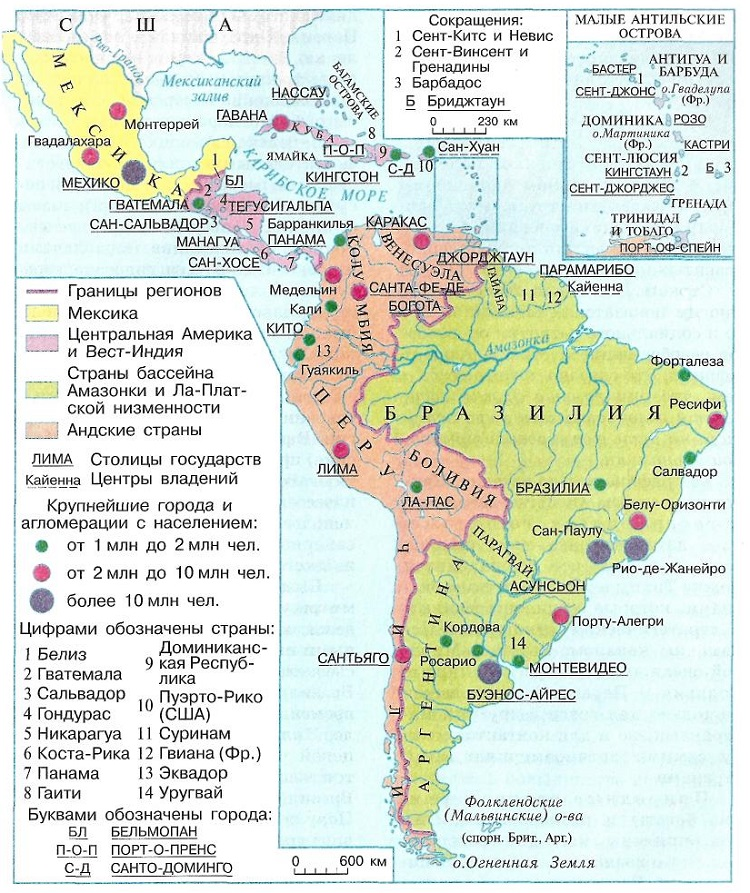 Страны латинской америки список со столицами таблица