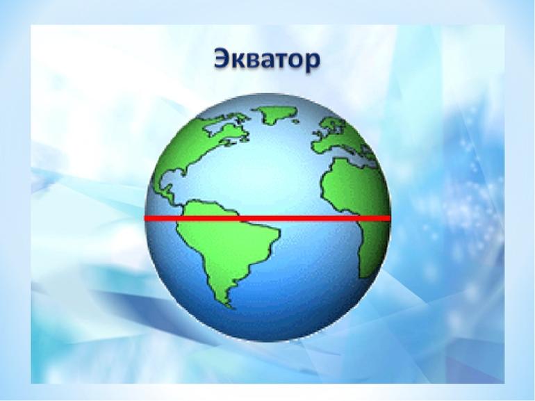 Экватор