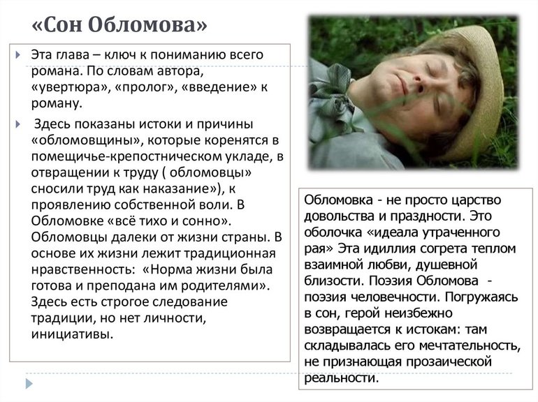 Композиция романа Сон Обломова