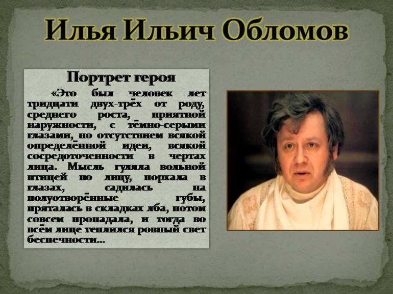 Сон Обломова: портрет героя