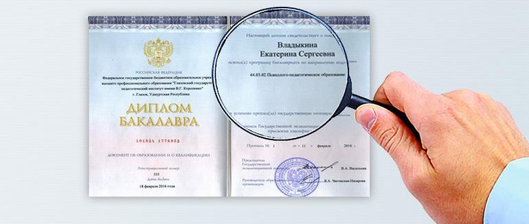 Подлинность диплома ℹ️ как проверить документ о высшем образовании на подлинность по номеру госреестра, подтверждение запросом через интернет