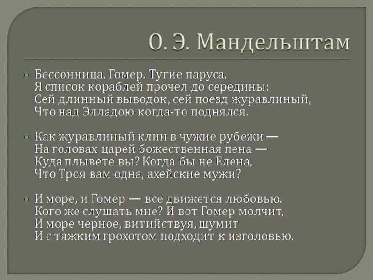 Николай языков бессонница анализ текста thumbnail