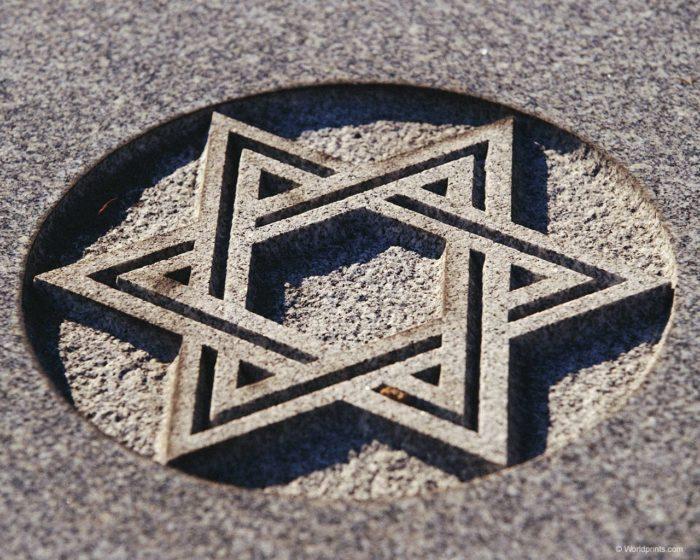 Рис. 2. Звезда Давида -древний символ иудаизма