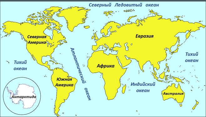 Рис. 1. Материки и океаны земли