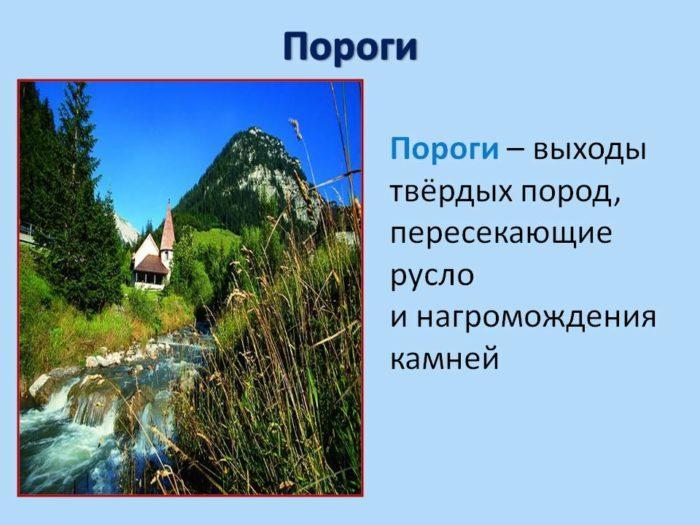 Рис. 4. Пороги реки