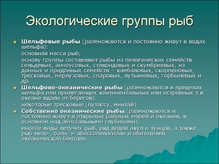Рис. 5. Экологические группы рыб