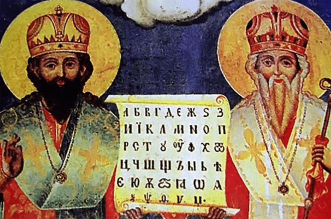 Рис. 1. Кирилл и Мефодий