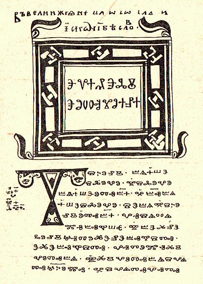 Рис. 3. Зографское Евангелие на глаголице