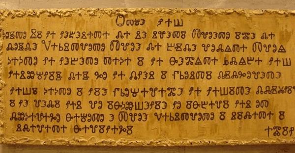 "Рис. 4. Молитва ""Отче наш"" на глаголице"