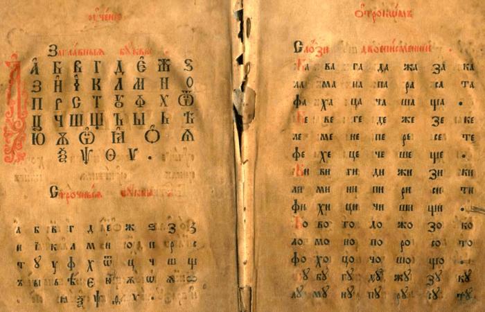 Рис. 5. Кириллица с заимствованными греческими буквами