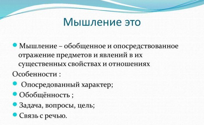 Рис. 1. Определение мышления