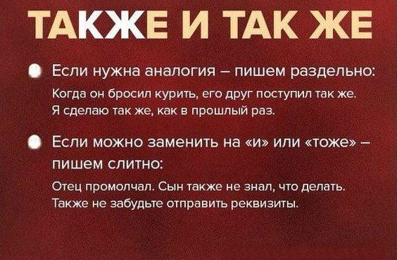 """Рис. 1. Правописание союзов """"Также"""" и """"Так же"""""""
