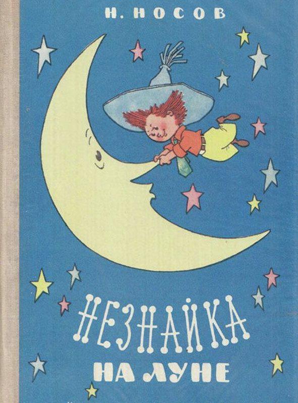 Рис. 4. Обложка книги Николая Носова Незнайка на луне с иллюстрациями Генриха Валька. 1976 год