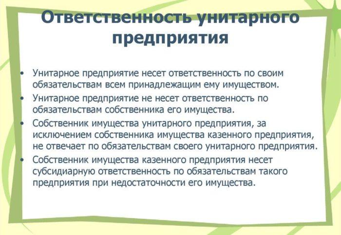 Рис. 3. Ответственность унитарного предприятия