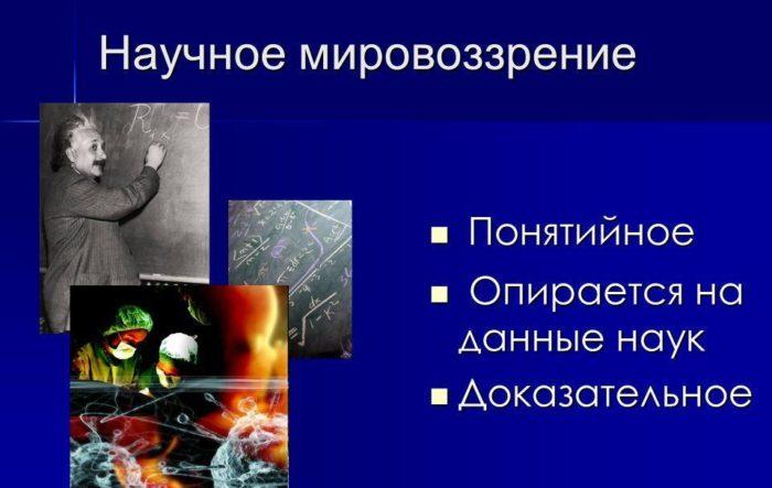 Рис. 4. Научное мировоззрение